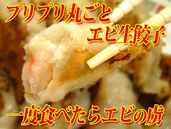 プリプリ丸ごとエビ生餃子