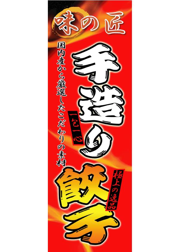 イメ-ジのぼり(1800サイズ)