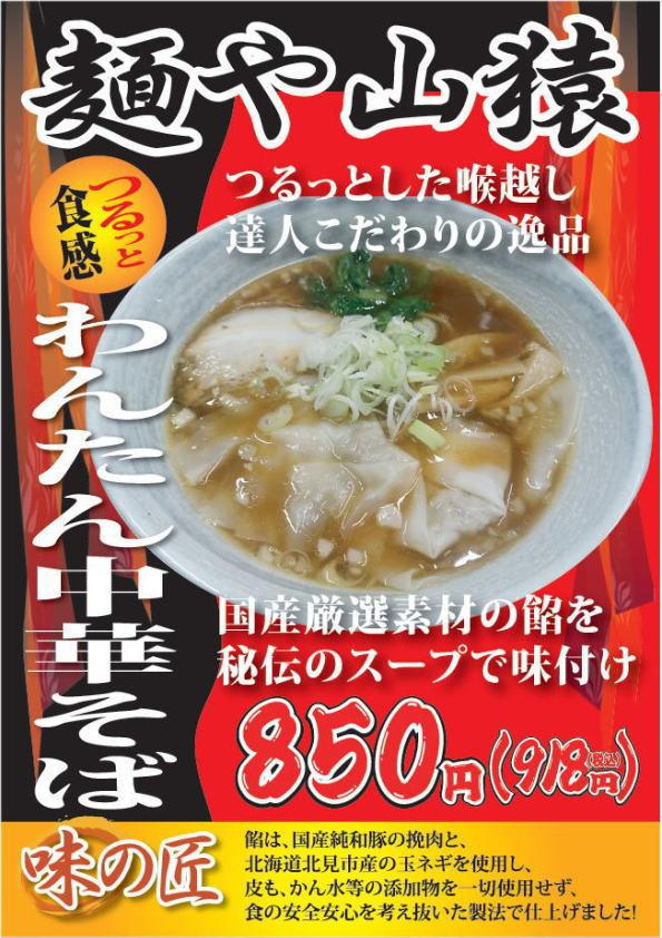 店名入り雲吞麺メニュ-表(A-4サイズ)